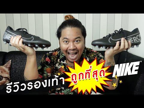 รีวิวรองเท้าสตั๊ด Nike แท้ๆ ราคาหลักร้อย พร้อมวิธีการซื้อยังไงถึงถูกขนาดนี้ !!