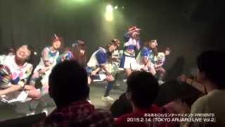 あるあるCityエンタ-テイメントの協力により2/14に開催した『TOKYO ARU...