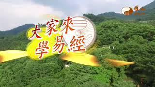 元啟法師【大家來學易經063】| WXTV唯心電視台