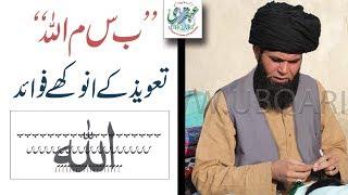 Baa Seen Meem ALLAH-- Taweez Ke Fawaid (Short Clip)