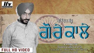 Gore Kale (ਗੋਰੇ ਕਾਲੇ)   Full Video   Harinder Sandhu   New Punjabi Songs 2019   LFV Entertainment