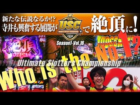 USC -Ultimate Slotters Championship- vol.16
