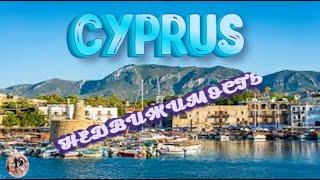 Северный Кипр  Купить недвижимость #Северный_Кипр, #недвижимость, #бизнес
