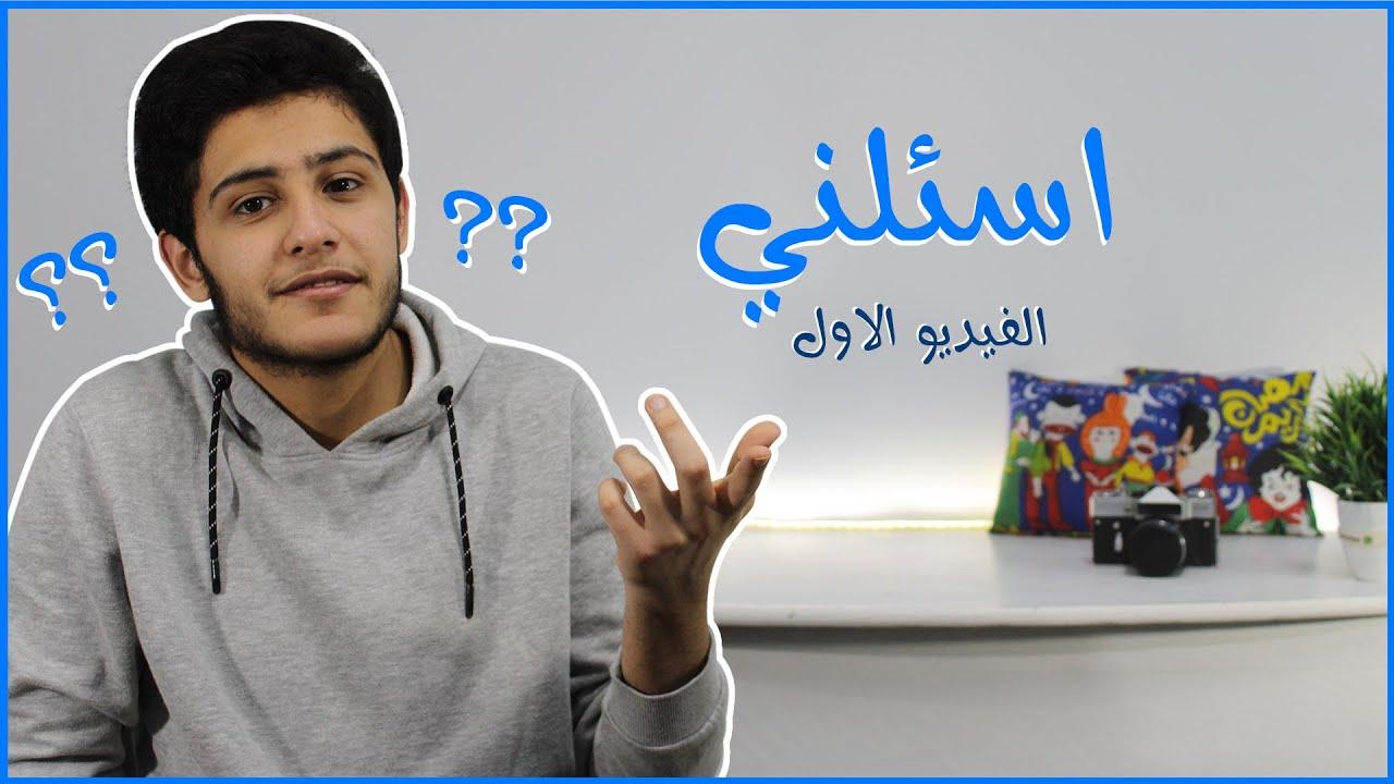 Photo of اسم الكراش اية؟ بتصور بكاميرا اية؟ليه اجهزة ابل سريعة؟ -فيديو الاسئلة الاول Q&A #1 – ايفون