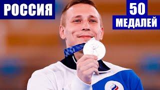 Олимпиада 2020 Обзор таблицы общего медального зачета после 10 дней Россия 50 медалей