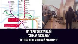 Взрыв в метро Петербурга: что известно