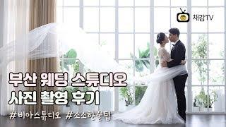 [채감TV] 부산 웨딩스튜디오 촬영 후기 소소한 꿀팁 …
