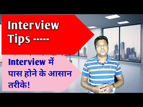 Interview tips, how to attend a interview? interview kaise de,