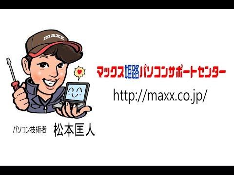 メールが受信できない 送信したら戻ってくる 姫路パソコン出張修理 マックスプランニング合資会社