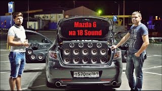 Mazda 6 автозвук на 18 SOUND 410