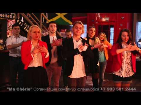 Видео: Сюжетный мини - флешмоб  Сюрприз в День Рождения для любимого