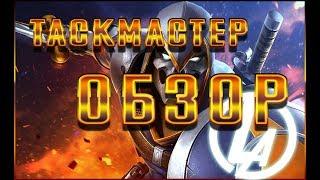 таскмастер Обзор! Марвел Битва Чемпионов Taskmaster review marvel contest of champions mcoc