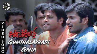 Gumthalakkadi Gana HD Song | Sandakozhi | Vishal | Meera Jasmine | Yuvan Shankar Raja | Track Musics