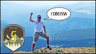 ПОХОД В КАРПАТЫ 🗻 ГОВЕРЛА, Восхождение С Больным Коленом (Черногорский Хребет) #5