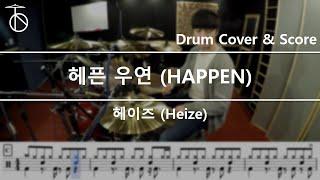 헤이즈 (Heize) - '헤픈 우연 (HAPPEN) Drum Cover