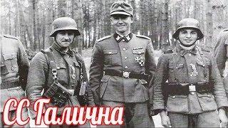 Как уничтожали дивизию СС Галичина? Они умели петь песни но не умели воевать.