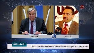 غوتيريش يعلن اتفاق وفدي المفاوضات اليمنية بشأن ميناء الحديدة وتخفيف التوتر بتعز