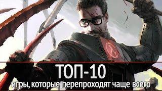 ТОП-10: игры, которые вы перепроходите чаще всего