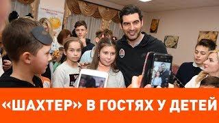 Подарок от Фонсеки и команды детям. Как Шахтер посетил больницу в Харькове