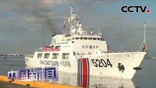 [中国新闻] 中国海警舰艇首次访问菲律宾 | CCTV中文国际