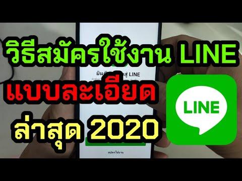วิธีสมัครใช้งาน LINE แบบละเอียด ปี 2020 ล่าสุด 9 มิถุนายน 63