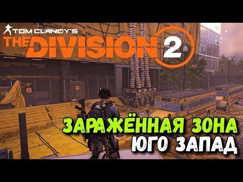 """The Division 2 - Зараженная зона """"Лечебница"""" Юго-Запад"""