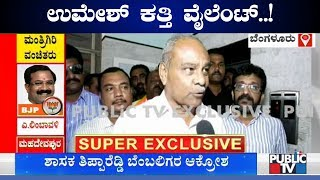 Exclusive Umesh Katti Reacts On Missing Ministerial Berth Says His Name Was In The List Till 6 Am