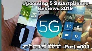 Upcoming Smartphones phone 2019,   Top 5 phones reviews,