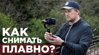 Как снять плавное видео на смартфон?