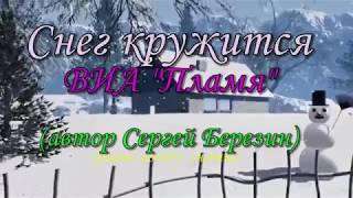 Снег кружится - ВИА