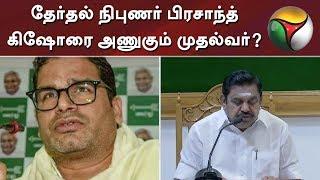 தேர்தல் நிபுணர் பிரசாந்த் கிஷோரை அணுகும் முதல்வர்? | ADMK | EPS
