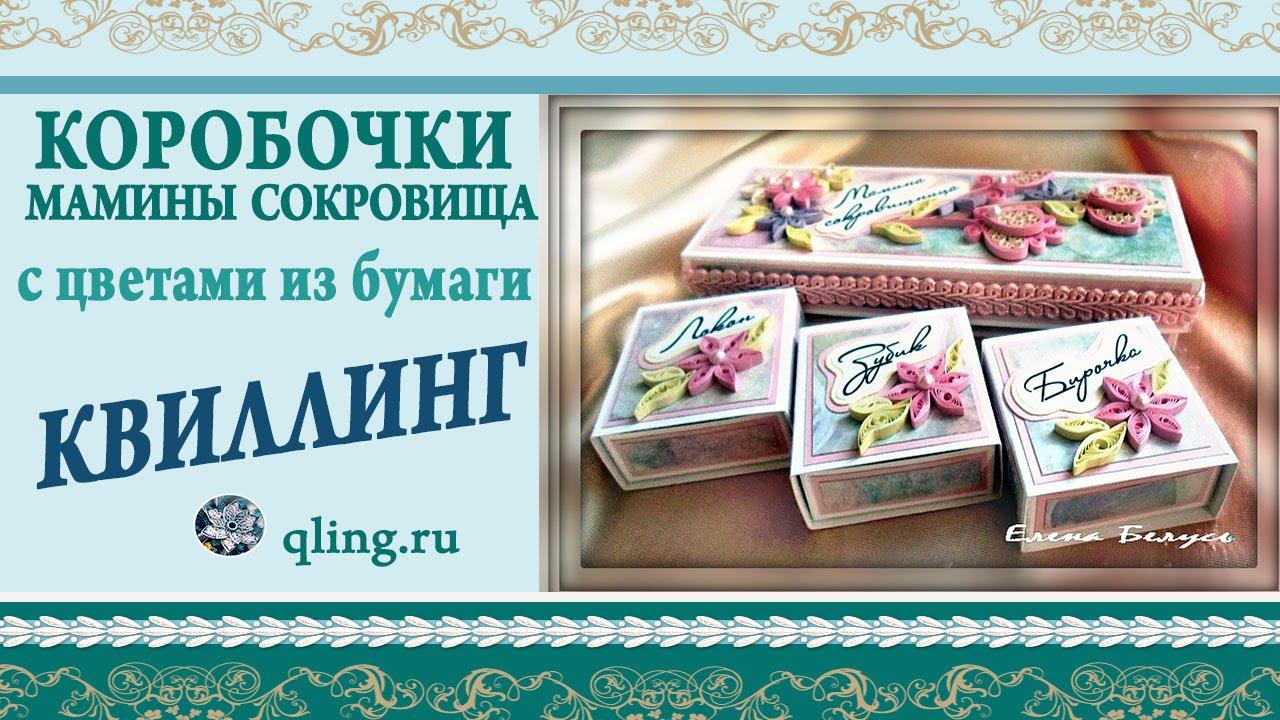 """Квиллинг цветы Коробочки """"Мамины сокровища"""" с цветами из ..."""