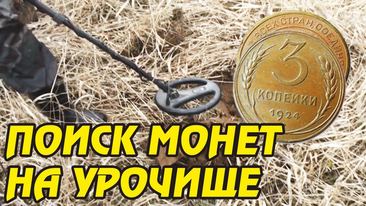 Поиск монет на старом уроЧище! кладоискатели копатели! - you.