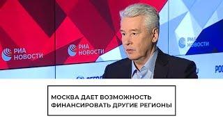 Москва дает возможность финансировать другие регионы, заявил Собянин