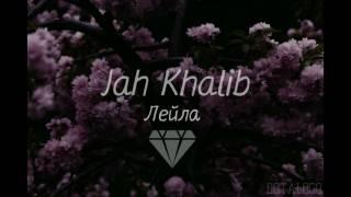 Jah Khalib - Лейла