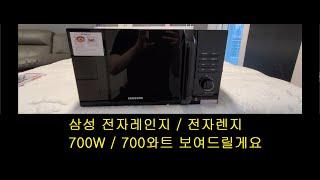 [삼성] 전자레인지 전자렌지 700W 700와트 보여드…