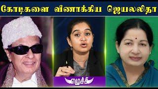 MGR-க்கு இருந்த அறிவு Jayalalitha-வுக்கு இல்லை! வீணாய் போகும் சொத்து! – எழுச்சி மோனிகா
