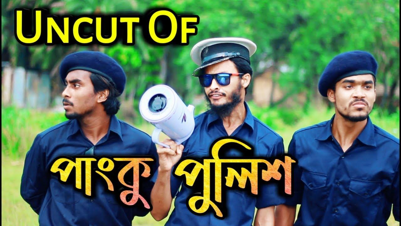 Uncut Of পাংকু পুলিশ | Bangla Funny Video | Family Entertainment bd | Comedy Video | Desi Cid
