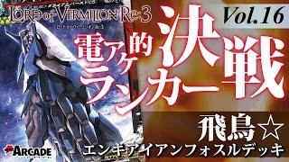【LoV】電アケ的ランカー決戦vol.16(飛鳥☆:エンキアイアンフォスルデッキ)