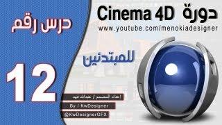 دورة السينما 4 للمبتدئين - الدرس ( 12 )