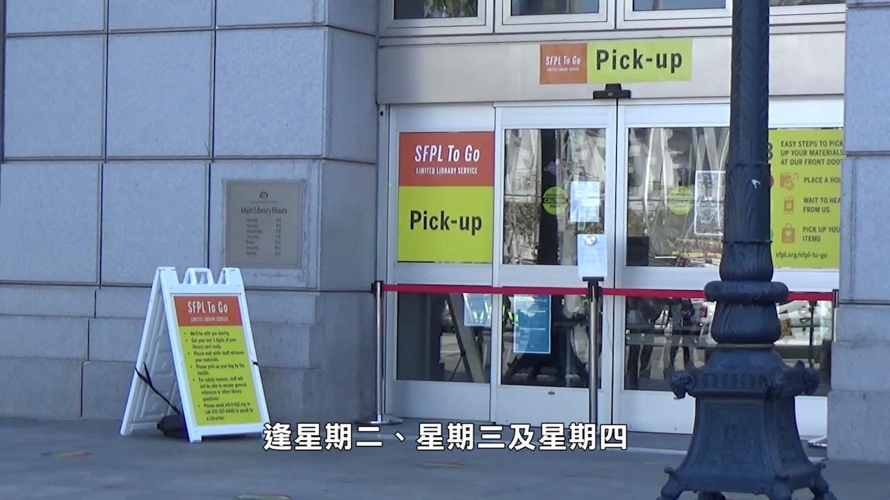 三藩市:公共圖書館11分館    兩星期内陸續重開