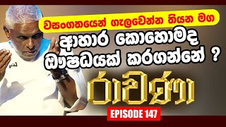 RAVANA | Episode 147 | 06 – 05 – 2021 | SIYATHA TV Thumbnail