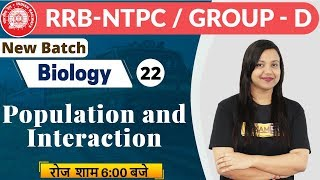 Class-22 || RRB NTPC (CBT-1) || Biology || By Amrita Ma'am || Population and Interaction