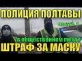 ПОЛИЦИЯ ЕДЕШЬ БЕЗ МАСКИ ШТРАФ. Полтавская полиция показывает как надо работать.