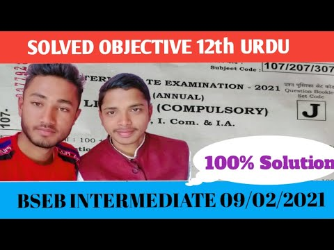 12th Urdu Answer Key 2021 | 100% Solutions BSEB Exams | Tousif Anwer
