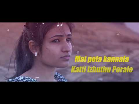 Mai Potta Kannala Official Lyrical Video