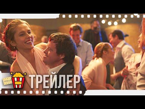 В ПОГОНЕ ЗА ВЕТРОМ / Отрывок — Русский трейлер | 2019 | Новые трейлеры