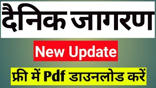 Dainik Jagran E-Newspaper Pdf free me kaise Download kre/How to download Dainik Jagran epaper in pdf