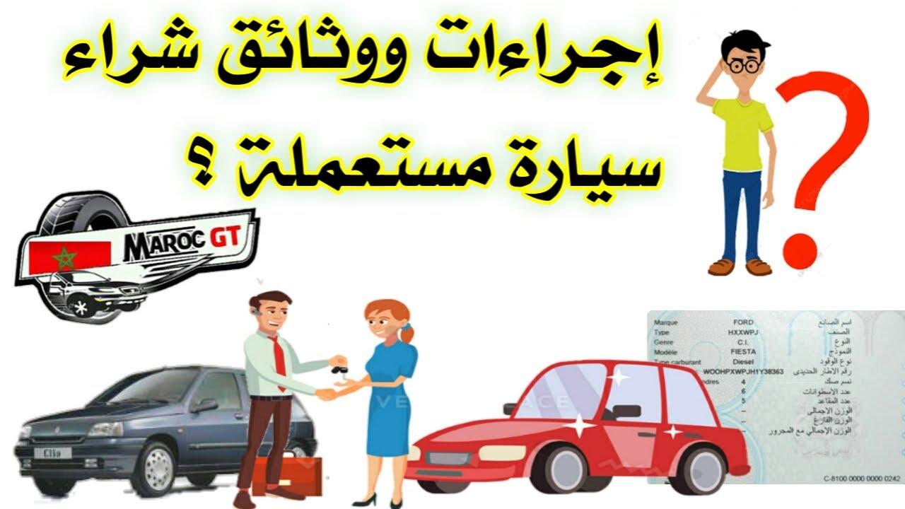 ماهي إجراءات شراء سيارة مستعملة وماهي أهم النصائح