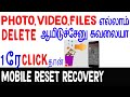 Reset டான மொபைலில் இருந்து Recover| Files From Android After Factory Reset   Android Recovery